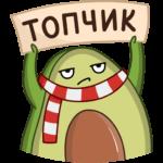 Праздничный Авокадик: cтикер №14