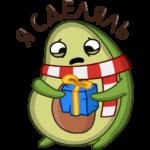Праздничный Авокадик: cтикер №24