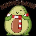 Праздничный Авокадик: cтикер №31
