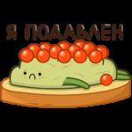 Праздничный Авокадик: cтикер №39
