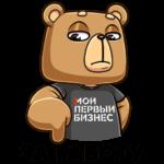 Медведь Женя: cтикер №7