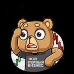 Медведь Женя: cтикер №8