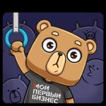 Медведь Женя: cтикер №10