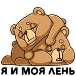 Медведь Женя: cтикер №12