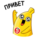 Бананос в гостях у Пятёрочки: cтикер №1