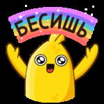 Бананос в гостях у Пятёрочки: cтикер №7