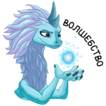 Райя и последний дракон: cтикер №27