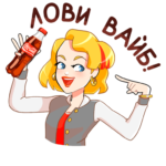 Кока-Кола: cтикер №3