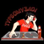 Кока-Кола: cтикер №11