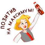 Кока-Кола: cтикер №19