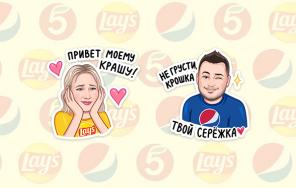 Стикеры ««Привет» от Lay's и Pepsi»