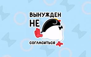 Стикеры «Приличный Пингвин»