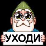Деда Гном: cтикер №6