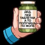 Деда Гном: cтикер №9