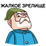 Деда Гном: cтикер №30