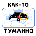 Приличный Пингвин: cтикер №3