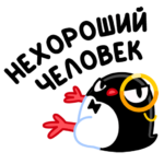 Приличный Пингвин: cтикер №28