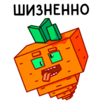 Морквоша: cтикер №8