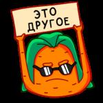 Морквоша: cтикер №11