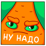 Морквоша: cтикер №16