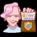 Клубничный Роман: cтикер №22